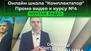Онлайн школа Комплектатор - промо видео №4