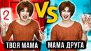 ТВОЯ МАМА VS МАМА ДРУГА каждая мама такая НОРМАЛЬНЫЕ РОДИТЕЛИ vs МОИ РОДИТЕЛИ