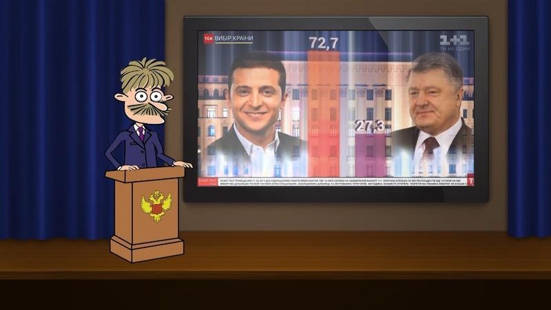 Выборы в Украине | Усы уполномочены объяснить