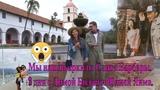 Santa Barbara с Димой Билан и Юлией Лима. Milla Jovovich на концерте. Влог 3 дней. Часть 2.