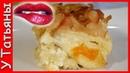 Вкуснее только в сказке! ПИРОГ из лаваша, творога и яблок...