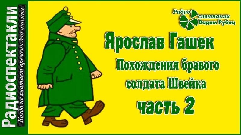 Гашек Ярослав - Похождения бравого солдата Швейка часть 2 радиоспектакль