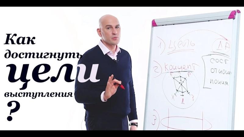 №3 Как достичь цели выступления