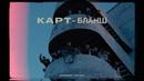 Питерский ЩИТ x EFIR tapes КАРТ БЛАНШ