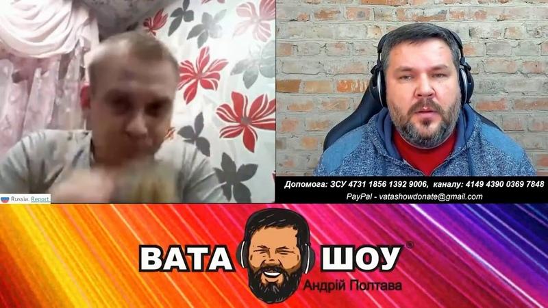Подгоревший Донецкий недоумок Андрей Полтава ВАТА ШОУ
