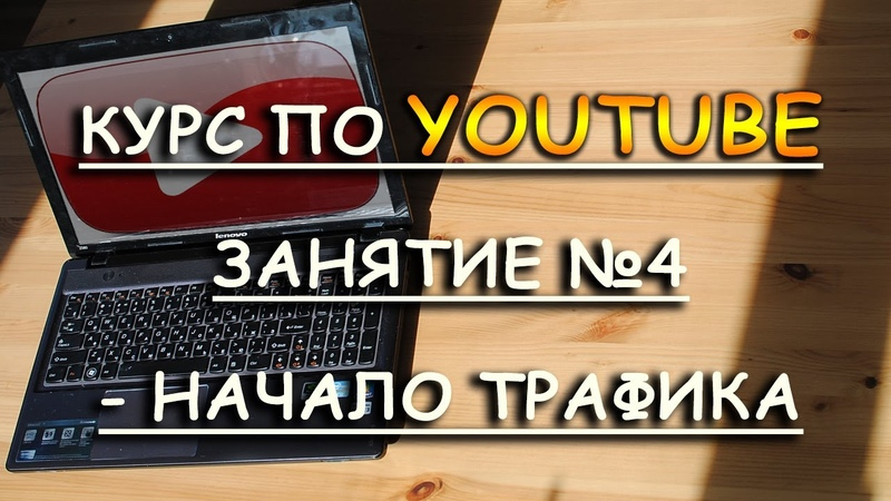 Курс по YouTube. Занятие №4 - Первый шаг к трафику (база подписчиков)