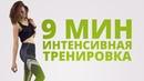 Интенсивная тренировка на все тело 1 неделя About fit
