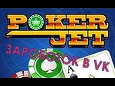 Заработок в интернете, Вконтакте! Poker Jet!
