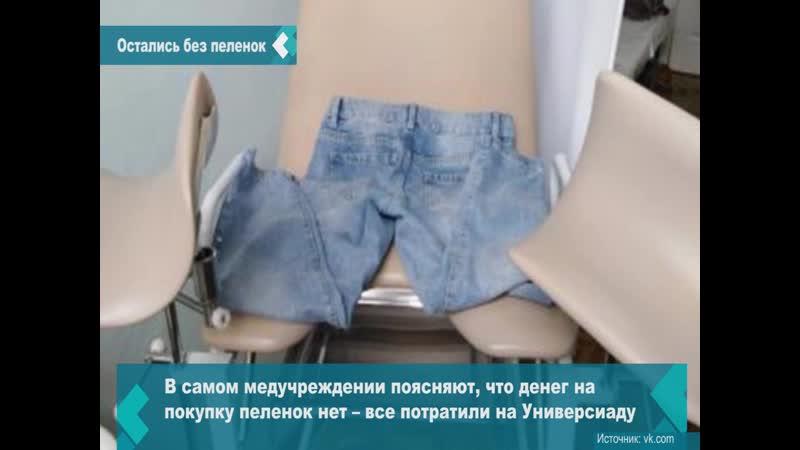 Жительница Красноярска пожаловалась на отсутствие пеленки