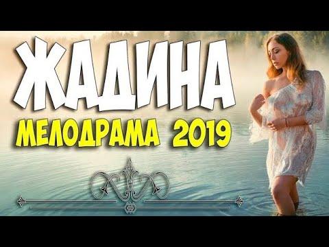 Фильм 2019 не давал мужу!! ** ЖАДИНА ** Русские мелодрамы 2019 новинки HD