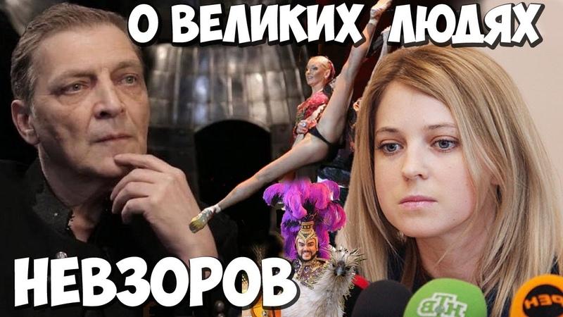 Невзоров о Волочковой Няш мяш Киркорове Эхо Москвы