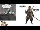 1 Час отборного бомбежа Стрим для товарищей мазохистов Sekiro Shadows Die Twice