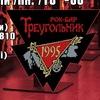 ТРЕУГОЛЬНИК рок-бар
