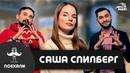 Саша Спилберг в Драйв-Шоу Поехали на Авторадио. Эфир от 20.03.19