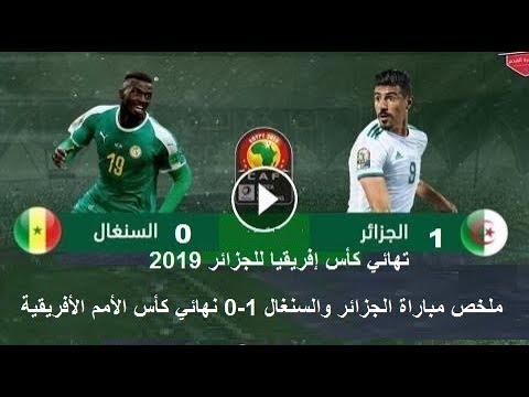 ملخص مباراة الجزائر والسنغال 1-0 نهائي كأس ال
