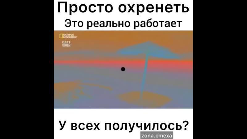 Обман зрения