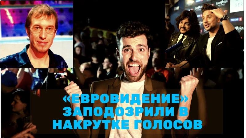 «Евровидение» заподозрили внакрутке голосов Новости шоу бизнеса