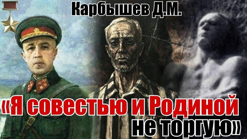 «Я совестью и Родиной не торгую». Подвиг несломленного генерала Карбышева