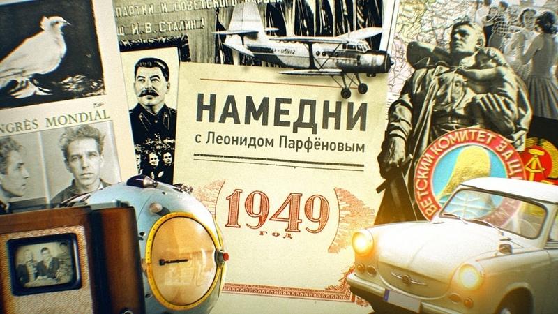 НАМЕДНИ 1949: ГДР и ФРГ. Советский атом. АН 2 и КВН 49. Сталин 70. Кубанские казаки