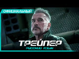 Терминатор Темные судьбы (2019) Русский трейлер HD Terminator Dark Fate Тим Миллер, Арнольд Шварценеггер, Линда Хэмилтон