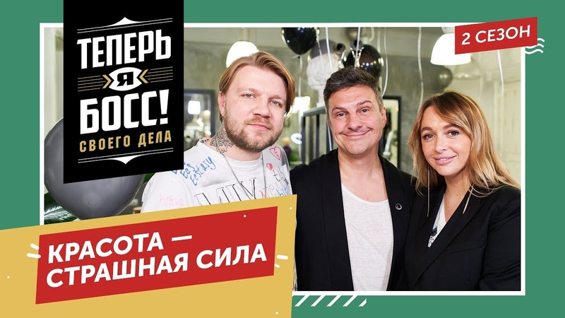 Красивый бизнес Игорь Стоянов владелец имидж лаборатории Персона научит зарабатывать