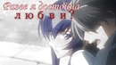 High School of the Dead Разве я достойна любви - Saeko And Takashi
