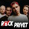 24 октября – Rock Privet @ ПИТЕР, «Космонавт»