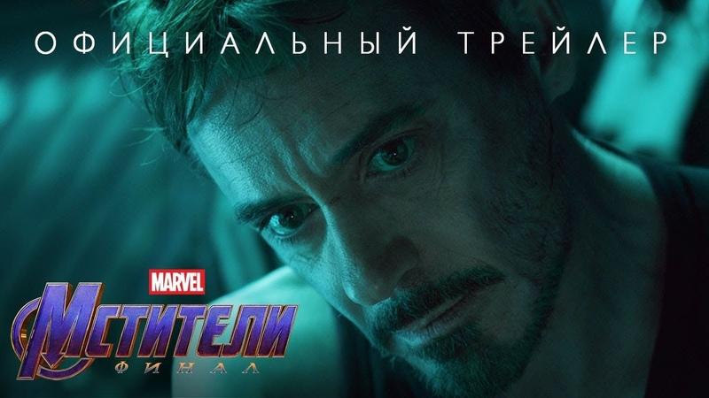 Мстители: Финал (фантастика, фэнтези, боевик, приключения) - с 29 апреля 16