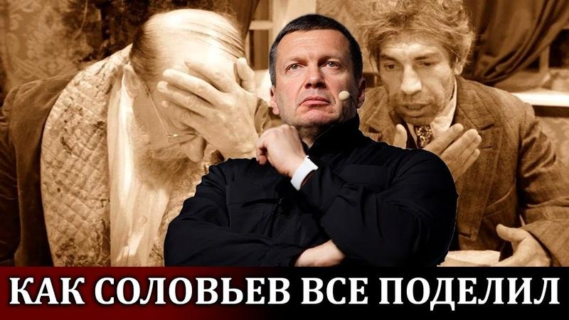 Абырвалг Владимира Соловьева или Сталин дал приказ