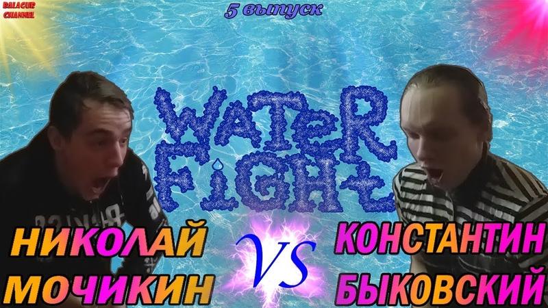 WATER FIGHT 5 ВЫПУСК НИКОЛАЙ МОЧИКИН VS КОНСТАНТИН БЫКОВСКИЙ