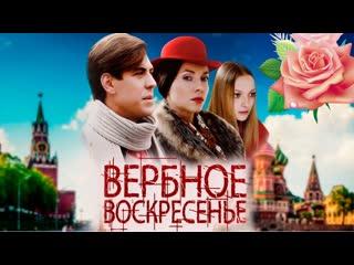 """Сериал """"вербное воскресенье"""" (2009) 1-2-3-4-5-6-7-8 серия"""