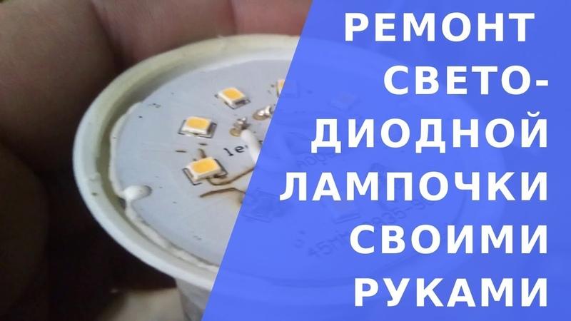 Ремонт светодиодной лампочки Ремонт светодиодной лампочки своими руками