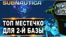 18 Строим вторую базу в топовом месте FenomeNальное прохождение subnautica