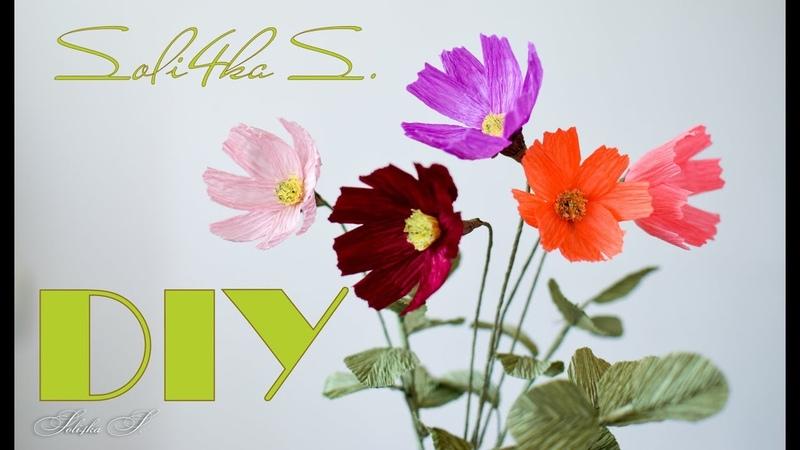 DIY soli4ka_s Прості квіти з гофрованого паперу/ цветЬІ с гофрированной бумаги/ crape paper flowers