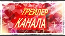 ТРЕЙЛЕР КАНАЛА The Play Game