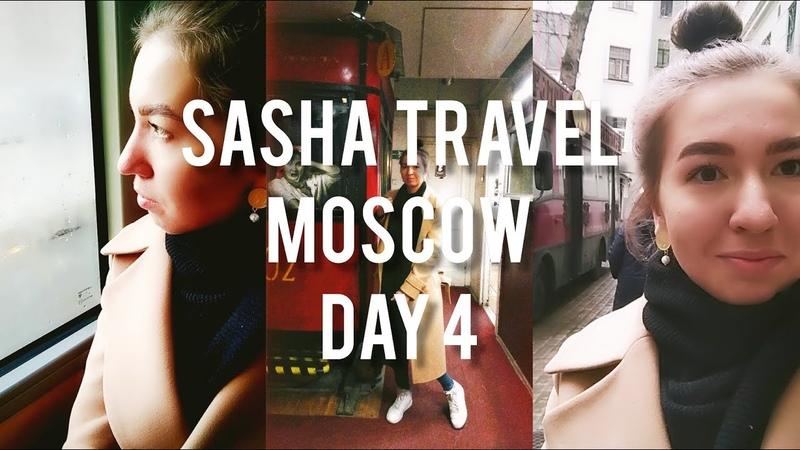 SashaTravel: Moscow. Day 4. Дом-музей Булгакова.
