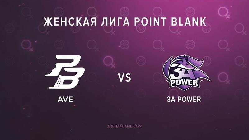 3A.POWER vs AVE Arena4game IV сезон Женской лиги