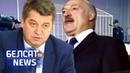 За кратамі былы памочнік Лукашэнкі. Навіны за 5 ліпеня За решеткой бывший помочник лукашенко Белсат