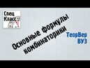 Основные формулы комбинаторики bezbotvy