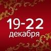 Фестиваль новогодних подарков «Золотые мастера»