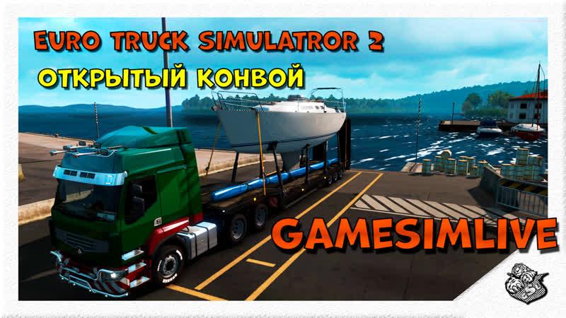 [ETS2] ⏩ Euro Truck Simulator 2 ⏪ TruckersMP⏳дорога в Англию (18:00 мск)