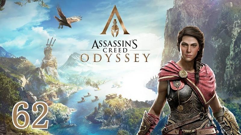 Прохождение Assassin's Creed Odyssey 62 История Сфинкса Врата Атлантиды