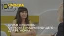 Сноска Олеся Соколова о том как школьникам попасть в кадровый резерв и найти работу мечты