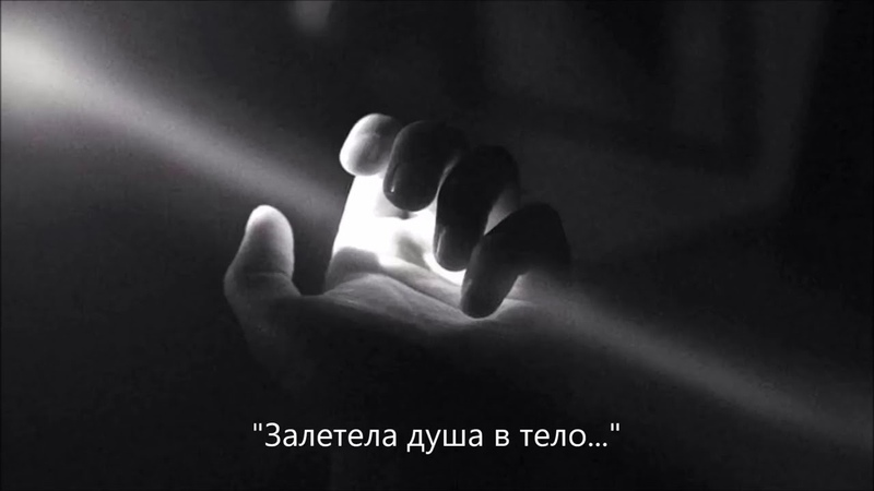 Залетела душа в тело, автор и исполнитель Владимир Зыбкин