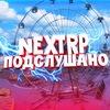 NEXTRP | Подслушано