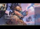 Magic online с Михаилом Турецким - Играем модерн секретной колодой