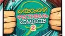 Kiev Festival Comics 2 (Short Clip)