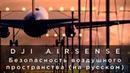 DJI AirSense - Безопасность воздушного пространства (на русском)