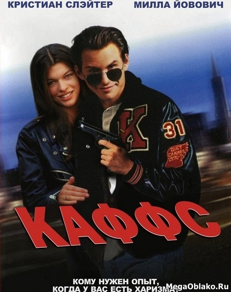 Каффс / Kuffs (1991/WEB-DL/WEB-DLRip)