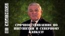 Срочное заявление по Ингушетии и Северному Кавказу Политика ММСЭФ 2019 СергейПопов